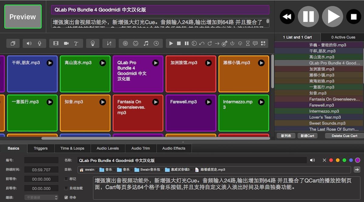 QLab中文汉化及支持服务