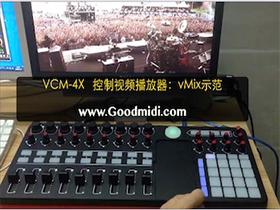 vMix软件的MIDI控制教程