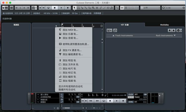 Cubase Elements 8 64位 Mac中文版