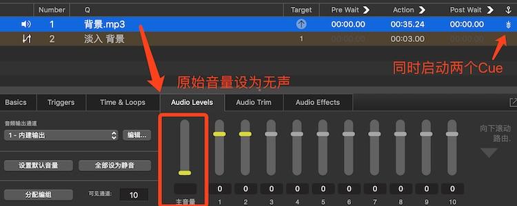 QLab列表创建音频淡入淡出