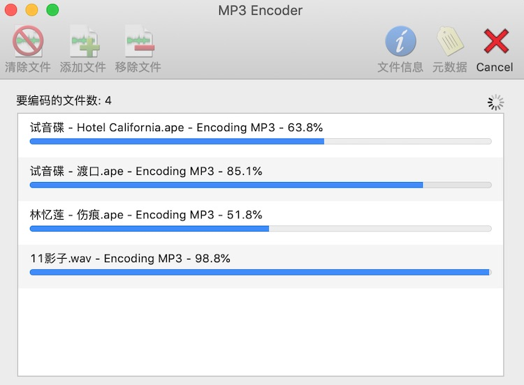 MP3 Encoder Goodmidi汉化版